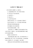 关于国庆节的广播稿200字