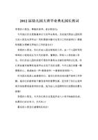 2012届幼儿园大班毕业典礼园长致词.doc