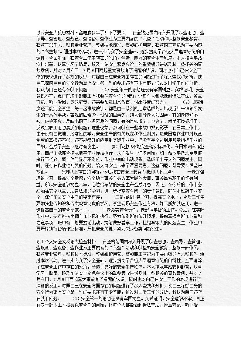 (铁路安全大反思材料.doc