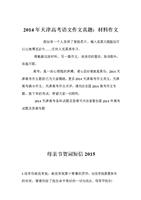 2014年天津高考语文作文材料:展板作文.doc真题生活高中图片