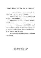 2014年天津高考高中作文作文:题目语文.doc话题比赛中美quiz图片