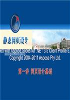 (网页设计中的若干术语.pptkpf北京建筑设计有限公司图片