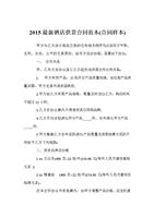 2015最新酒店供货合同范本(合同样本).doc