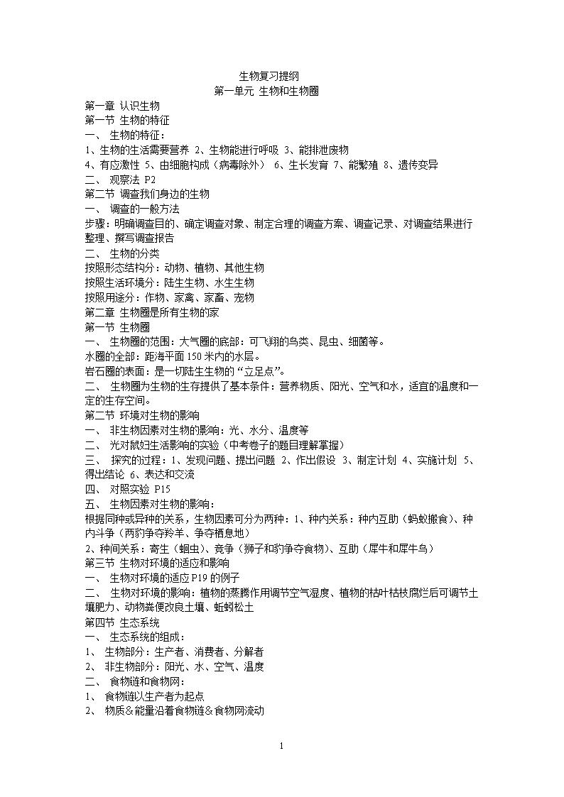 (重点版提纲思想v重点人教.doc总结初中知识点品德生物初中图片