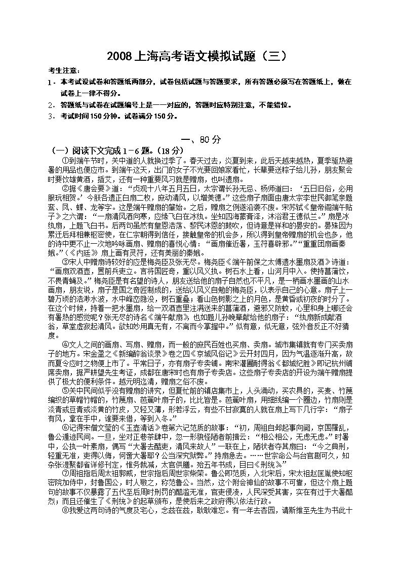 2008高考语文模拟试题.doc