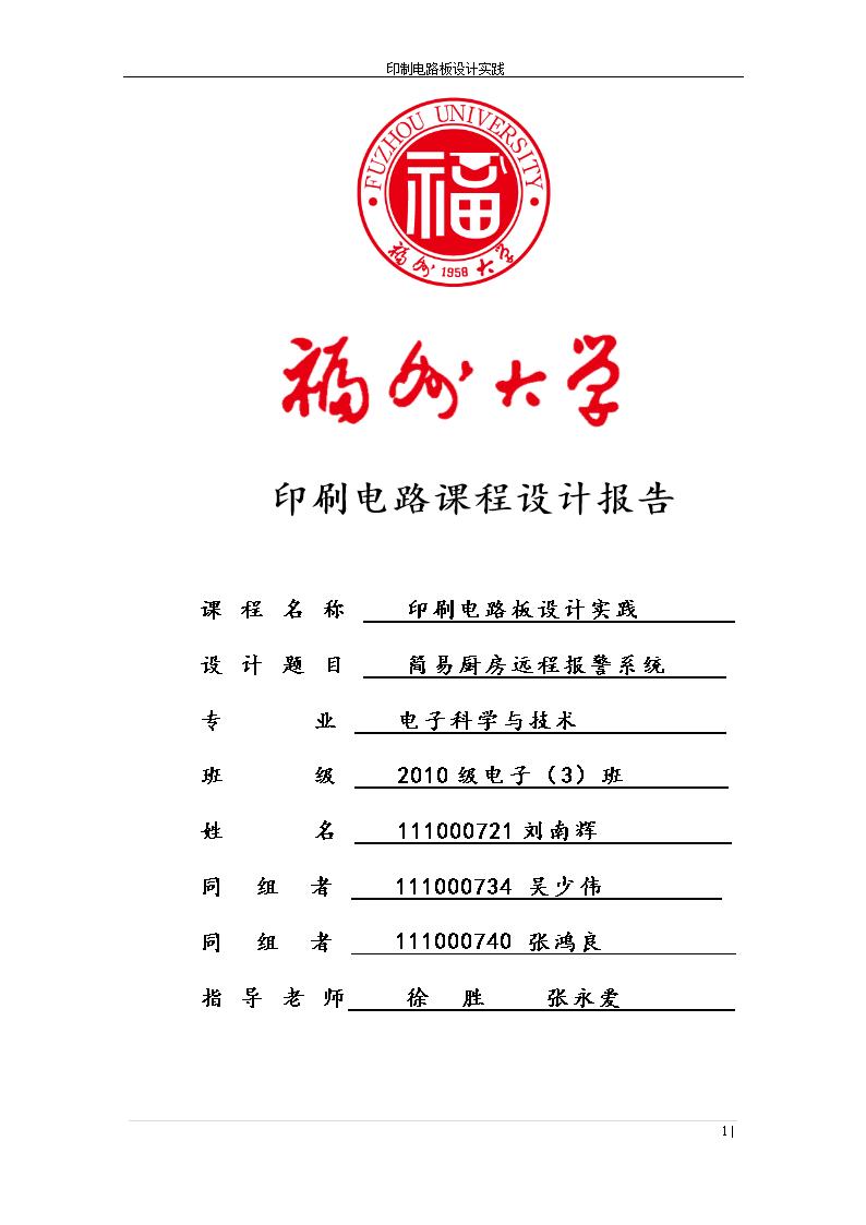 (印刷电路pcb实践报告.doc