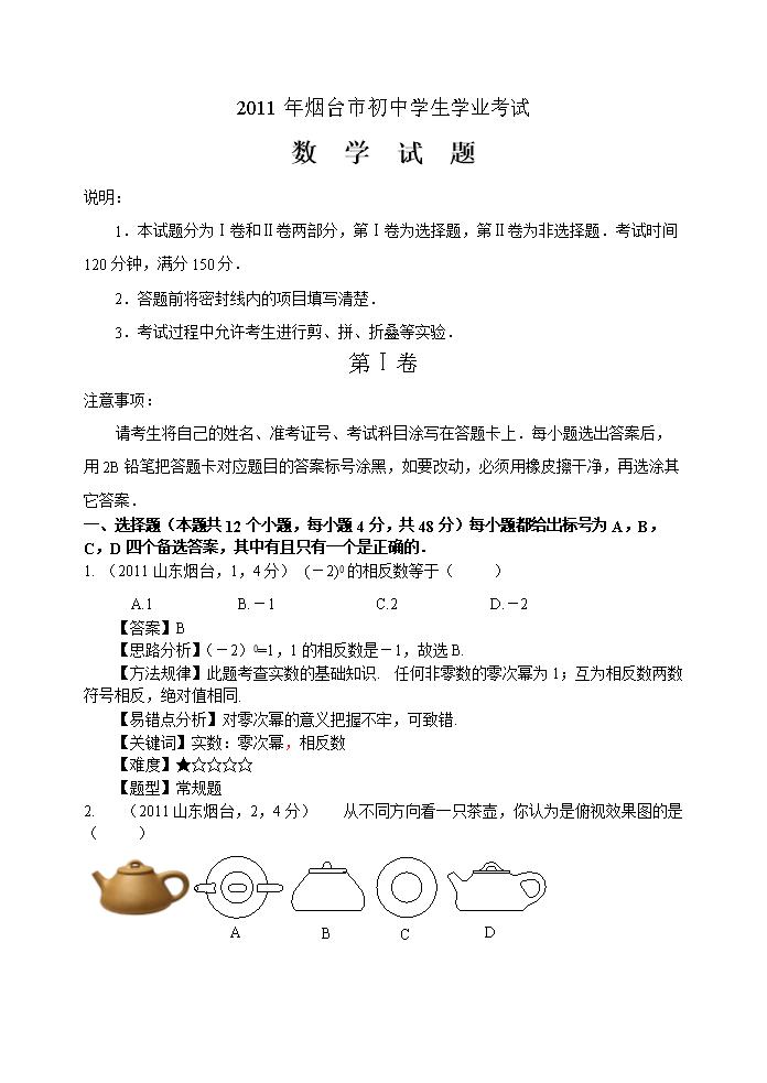 2011年烟台市学生学业方法v学生数学试题解析版文新初中语初中冲刺图片