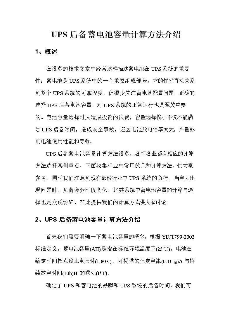 UPS后备蓄电池容量计算方法介绍.doc