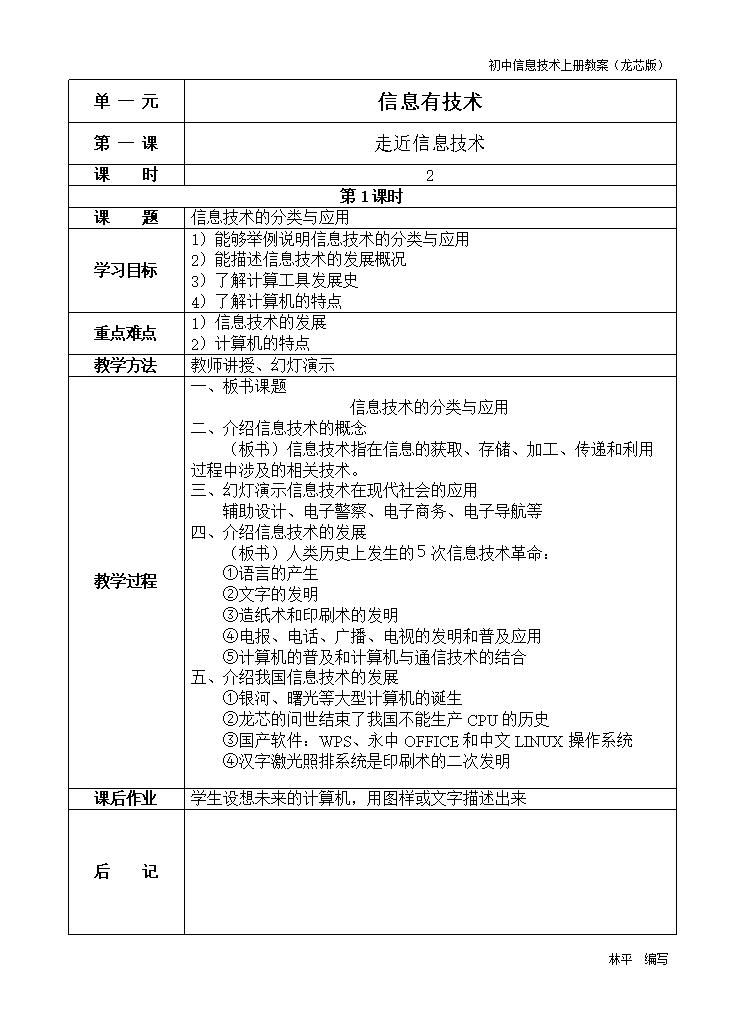 龙芯版信息技术教案