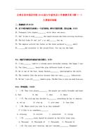 牛津小学英语说课稿