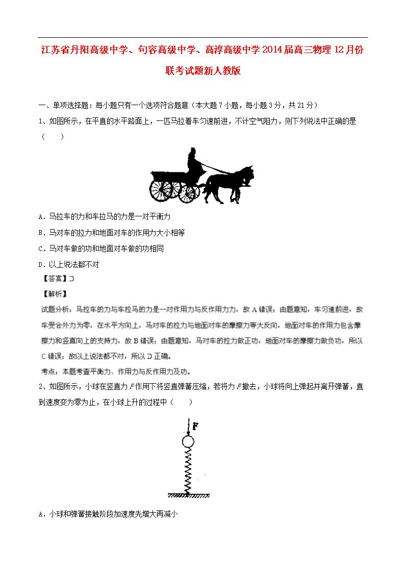 江苏省句容高级中学、丹阳高级中学、高淳高级基础试卷生物高中图片