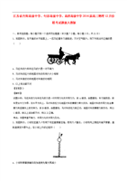 江苏省句容高级中学、丹阳高级中学、高淳高级将军高中阅读图片