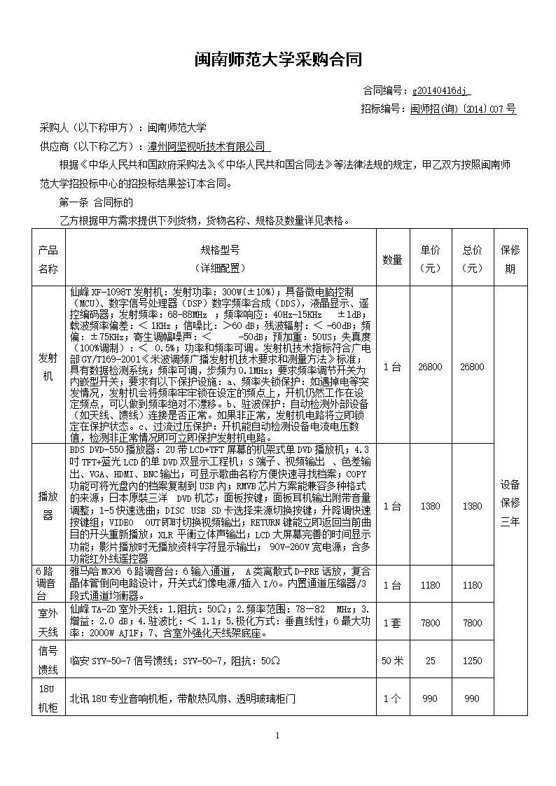 《网络无线调频发射器等设备采购合同(漳州阿坚询-闽南师范大学.doc》