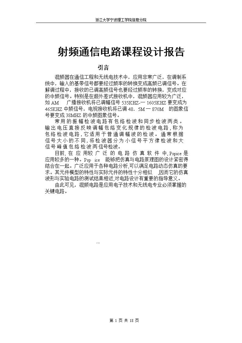 射频通信电路课程设计报告.doc