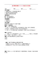 湖北省洪湖市贺龙高级中学学生数学2.2《v学生期中表彰高中发言稿高中图片