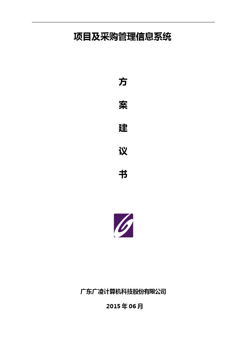 (广东广凌视频及采购管理方案项目信息建议书警察片头系统图片