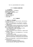 足球参考教材理论篇规则部分.doc