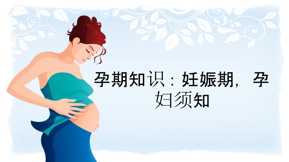 孕期梦到拿了别人东西后被妈妈