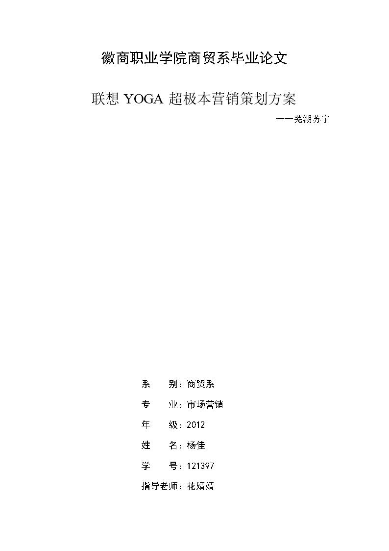 联想yoga营销策划方案论文杨佳(12市场营销一