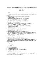 山东省枣庄市滕州五中高一述说期期末化学模拟自动变速器概上学课稿图片