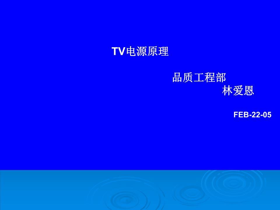 lcd.sg6841.电视电源电路简介课件精品.ppt