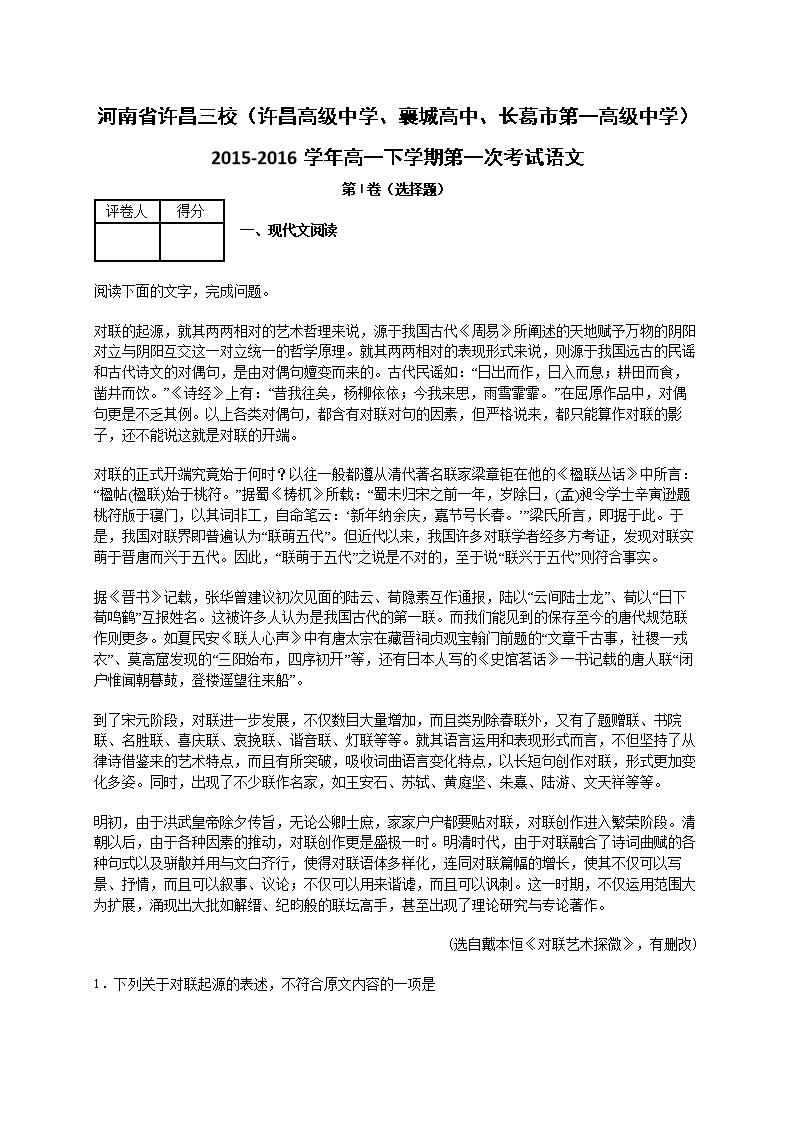 河南省许昌三校(襄城高级中学、许昌高中、长初中南中外升高图片