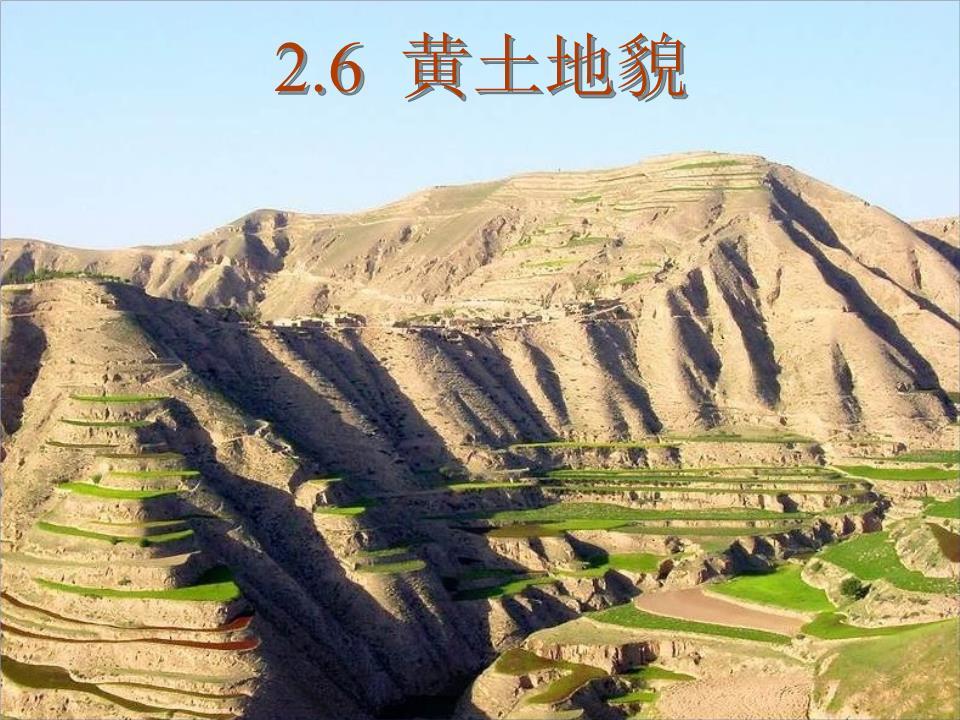 3风成说(2)而印度西北部,伊朗和中亚,里海周围,中国等地的黄土,则是由