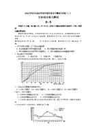 内蒙古包头市高中毕业班学业水平测试与评估(