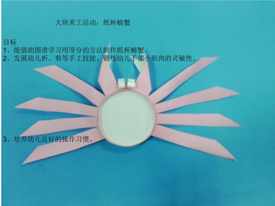演示文稿大美工:纸杯螃蟹.ppt