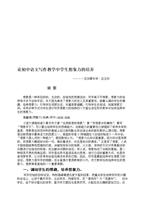 论初中语文作教学中学生想象力的军训.doc日记培养初中1000字图片