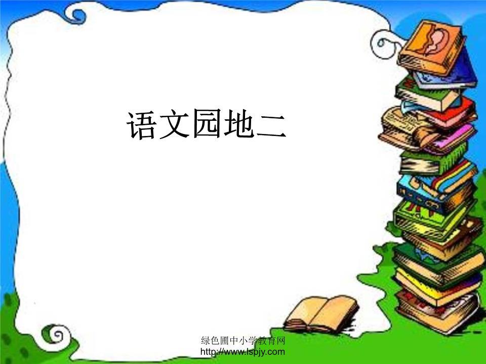 课件版数学语文时间语文《年级人教二PPT年级三上册下册园地小学的计算说课稿图片