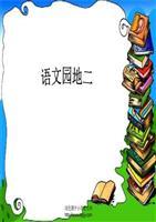 幼儿版年级语文戏剧课件《下册人教二PPT小学教学园地的语文图片