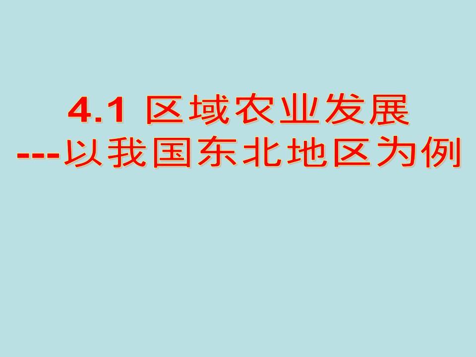 辽宁省盘锦市高级中学图片地理4.1高中区域发农业加油高中