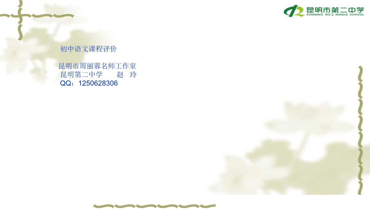 2012.01初中语文课程v初中(赵玲).ppt黄广琪初中城南图片