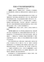 1浅谈小学英语课堂游戏教学法.doc