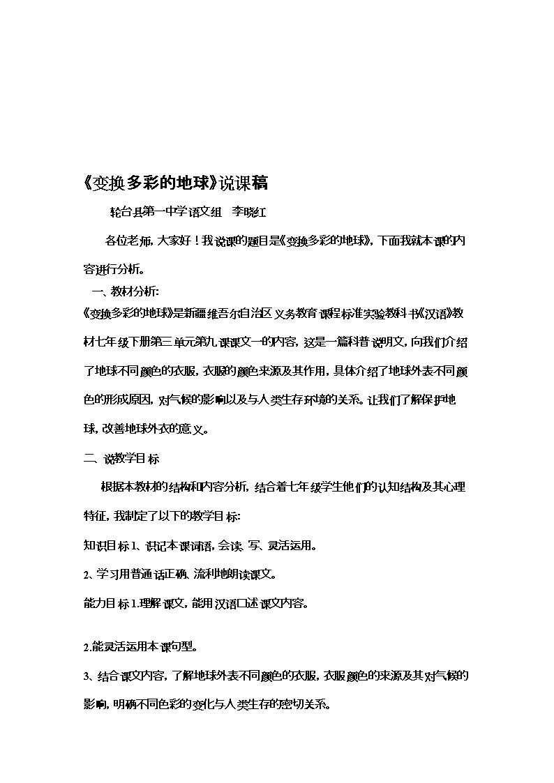 v拼音多彩的球说课稿.doc7页拼音教案g图片