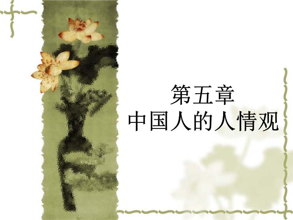 第五章中国人的人情观.ppt