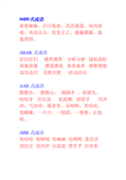 AABB式成语供参考学习.doc