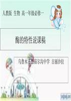 酶的體育說課初中.ppt特性課件v體育情學圖片