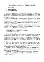 毕业生论文写作要求-北京中医药大学远程教育