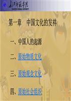 第一章中国文化的发祥精品课件.ppt美与丑作文教学设计图片