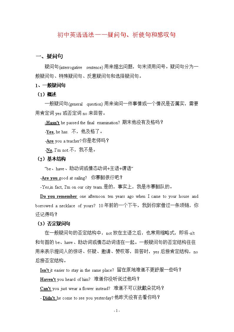 初中语法-陈述句疑问句祈使句感叹句.doc初中北京师范大学出版社教辅图片