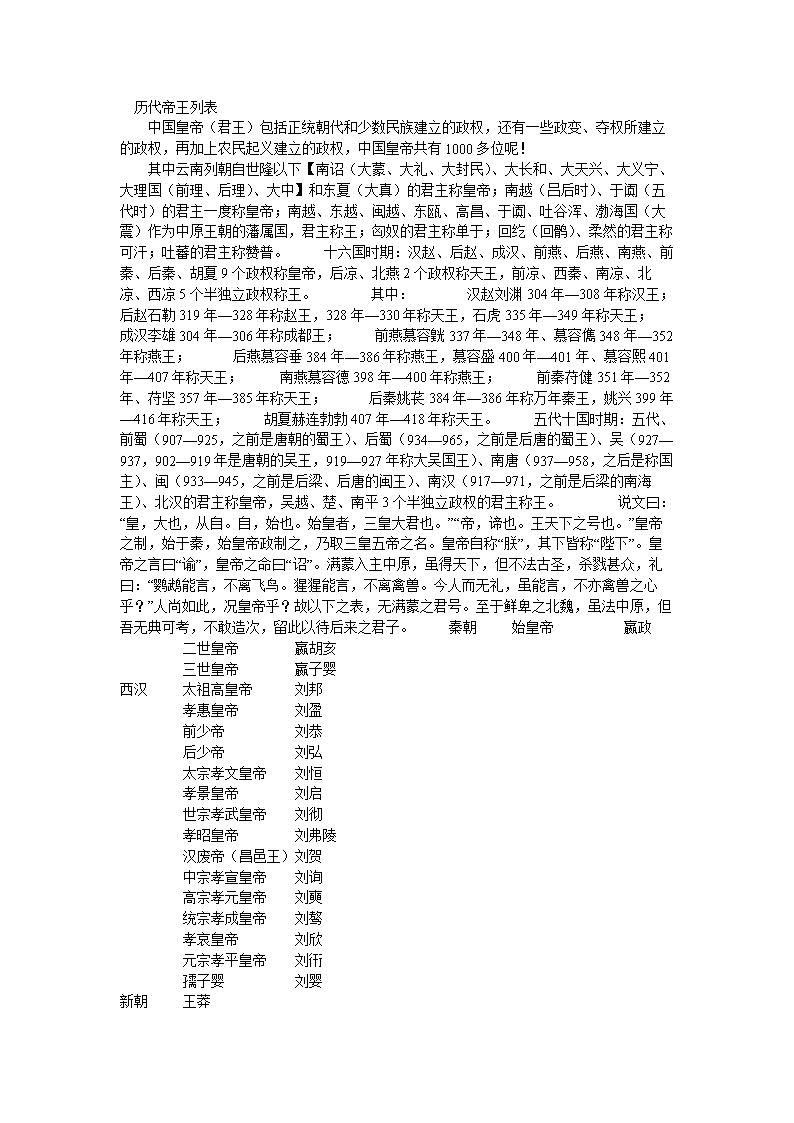历代皇帝名字供参考学习.doc