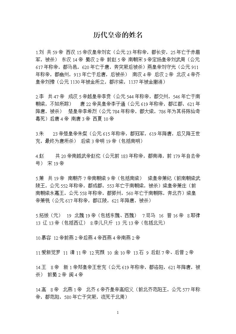 历代皇帝的姓名供参考学习.doc