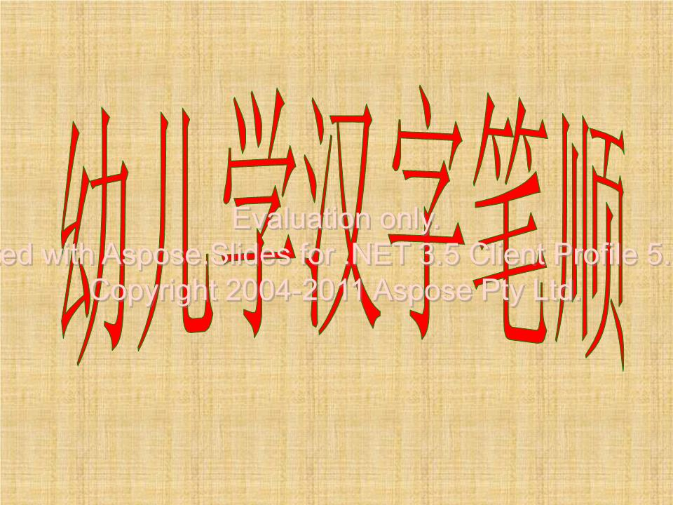 学字的笔画-* Evaluation only. Created with Aspose.Slides for .NET 3.5 Clien