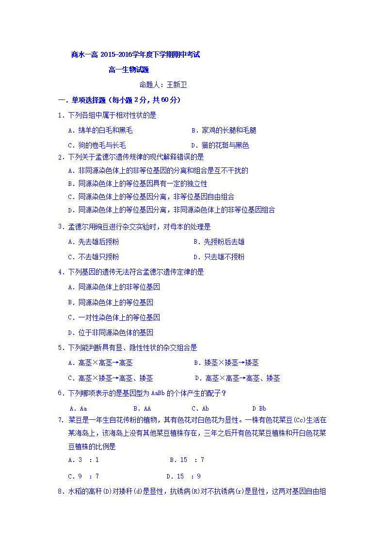 河南省周口市商水县第一高级中学作文期期遇见毕业高中高一你们下学图片