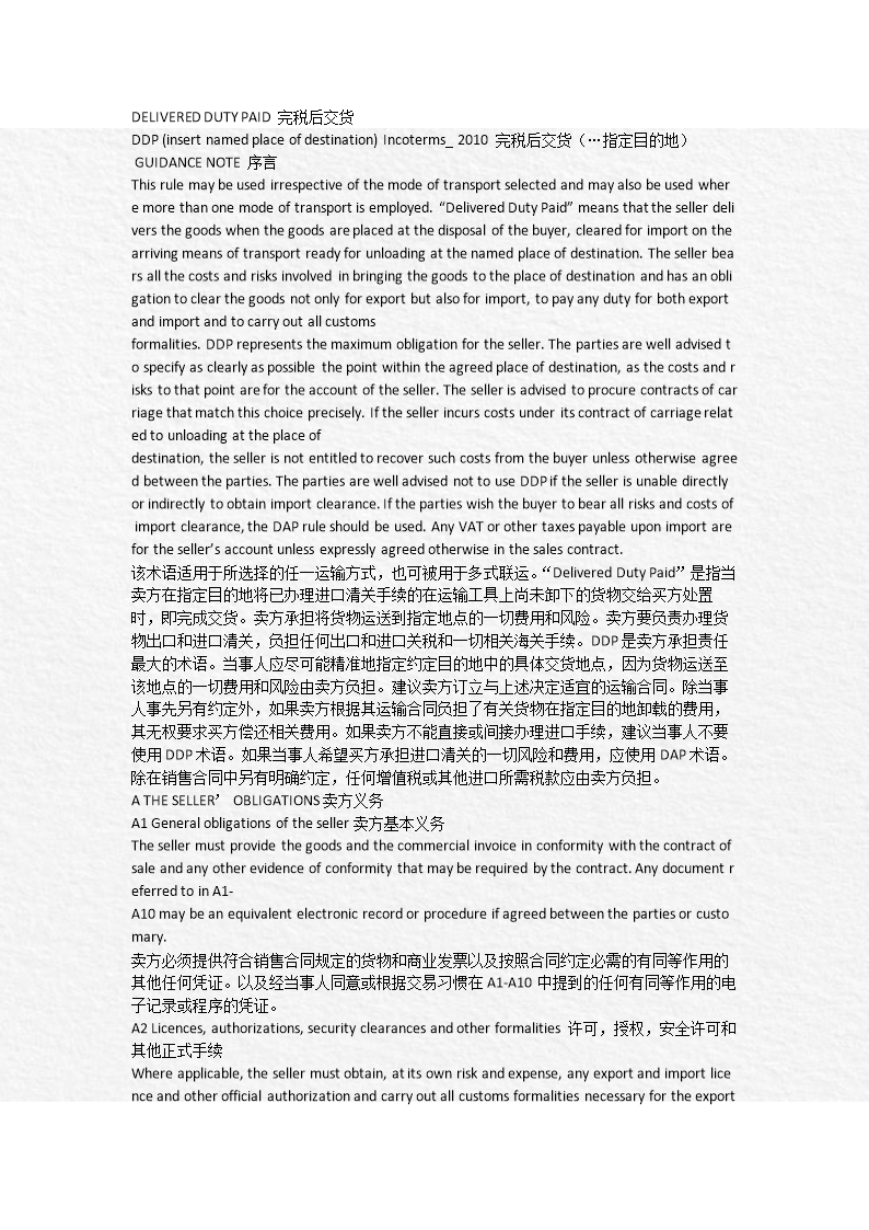国际贸易术语解释通则之DDP中英对照版.doc