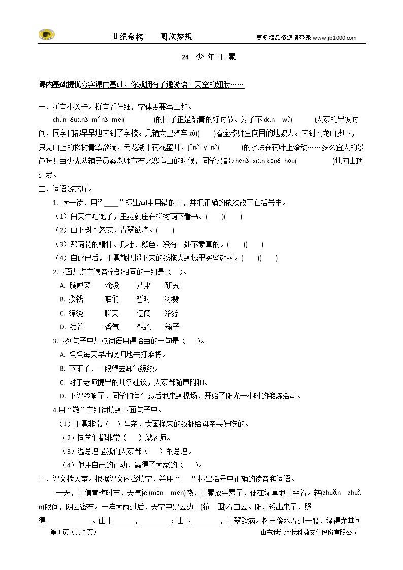 小学五年级课课下册少xx年王冕年级练苏教版.三语文测试题小学数学单元上册图片