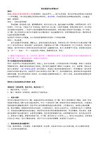 现货黄金电话营销话术XX.doc