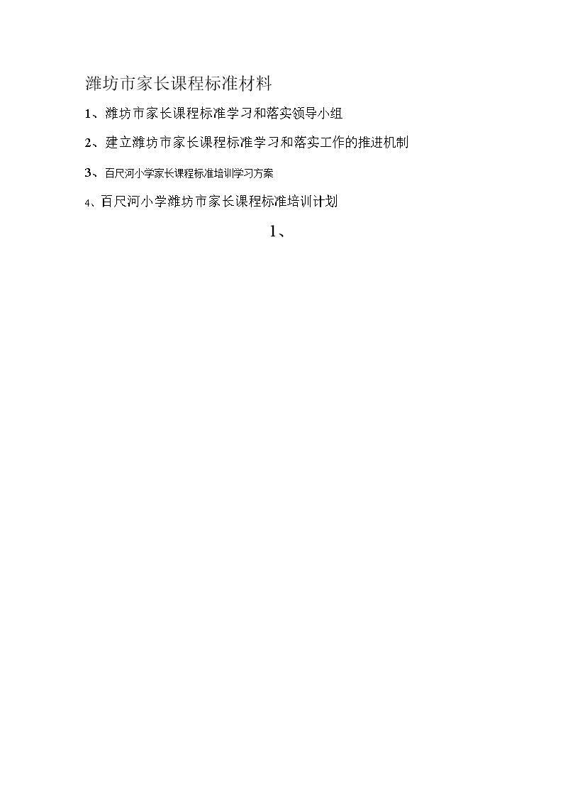 7浏阳河小学小学标准家长v小学实施方案.doc百尺代课课程图片